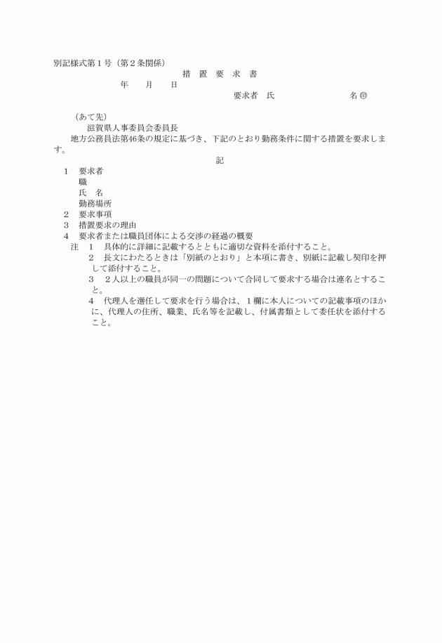 勤務条件に関する措置の要求に関する細則