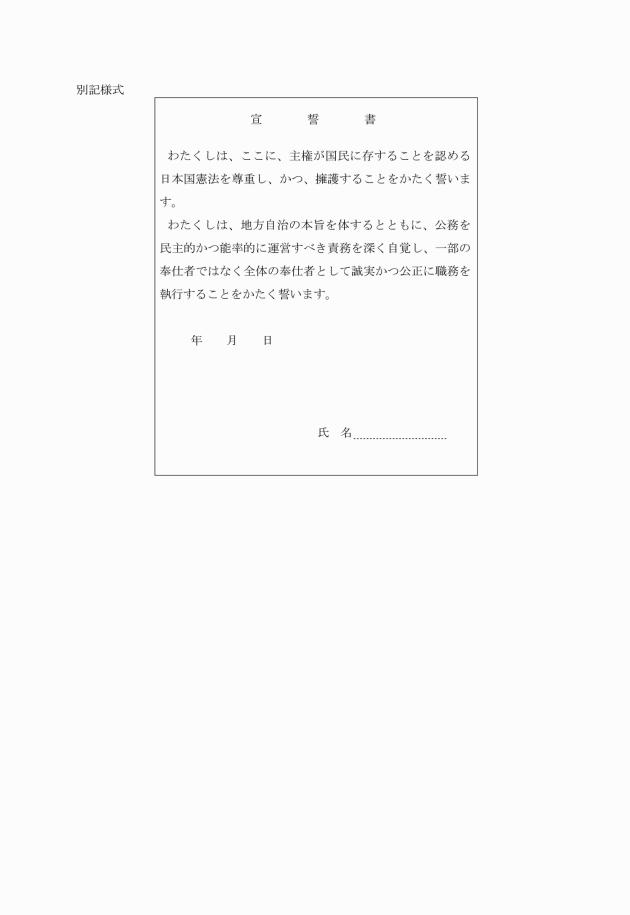 職員の服務の宣誓に関する条例