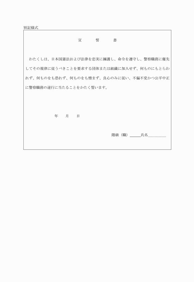 滋賀県地方警察職員の服務の宣誓に関する条例