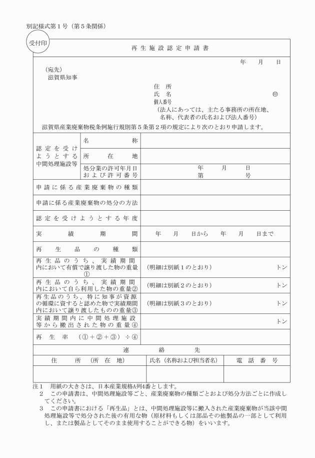 滋賀県産業廃棄物税条例施行規則