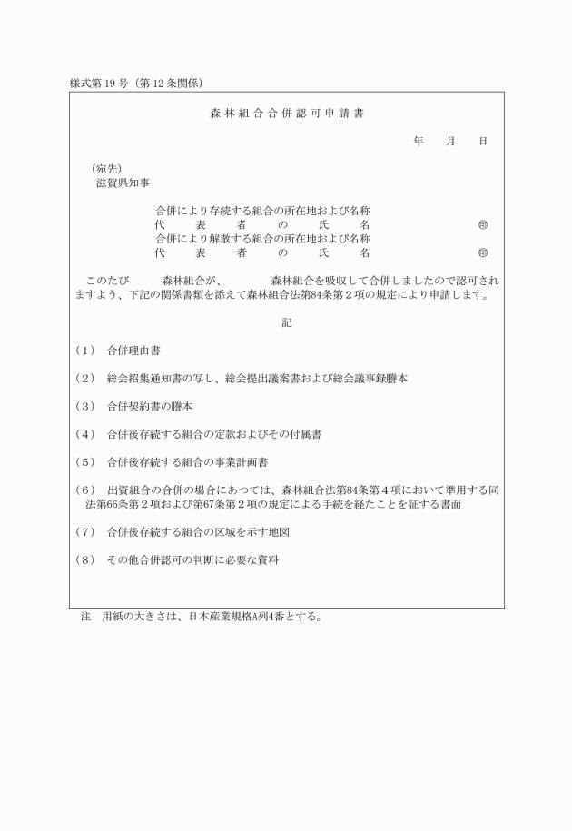 滋賀県森林組合法施行細則